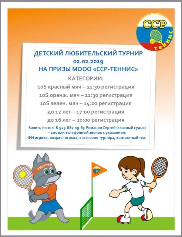 2 февраля                   ДЕТСКИЙ ТУРНИР!!!