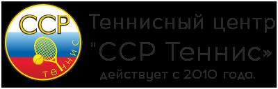 """Теннисный центр """"ССР Теннис"""""""